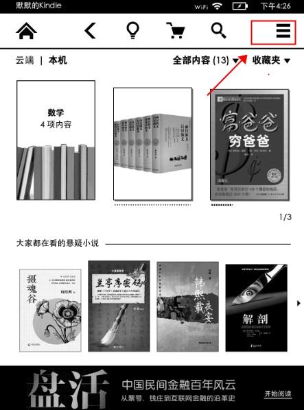Kindle_Mac