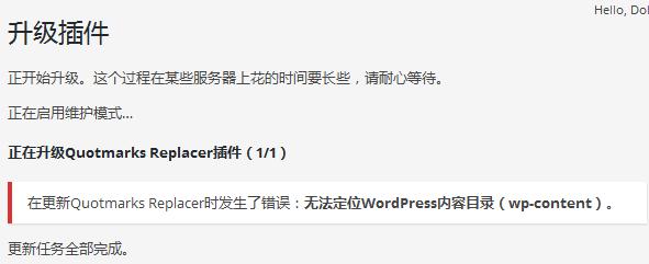 WordPres_wp-content