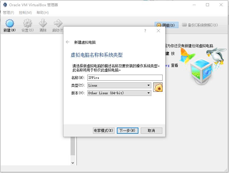 VirtualBoxNewIPFire_x64_1