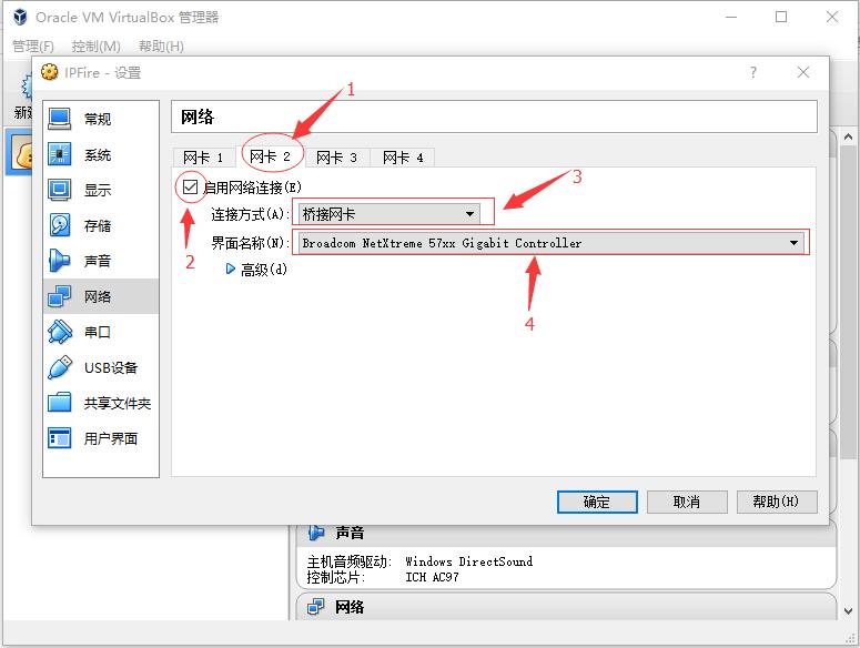 VirtualBox_NetWorkCard_2