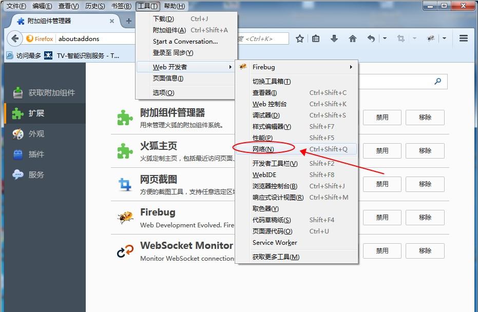 WebSocketMonitorMenu