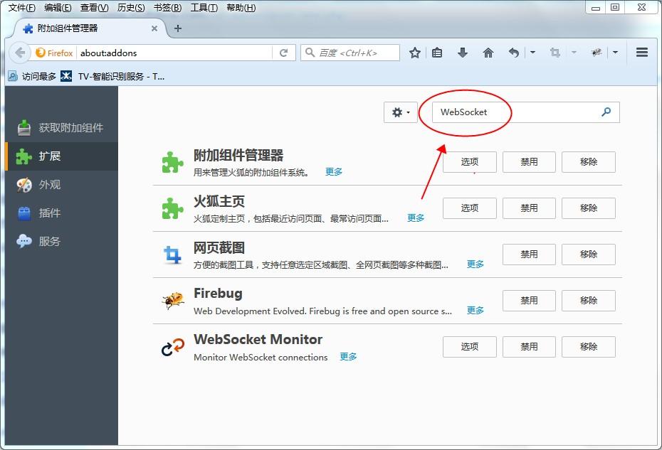 addons_websocket_search